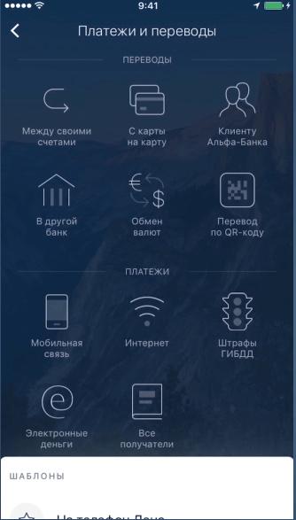 Альфа-Бизнес для мобильного